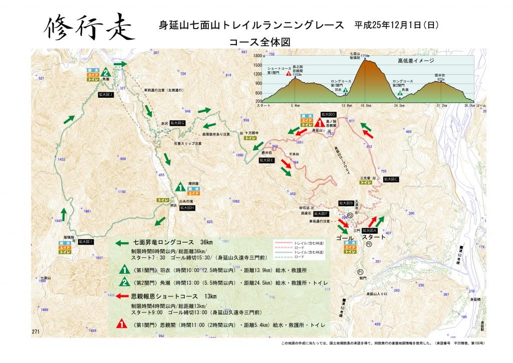 コース全体図(2013年10月11日)-