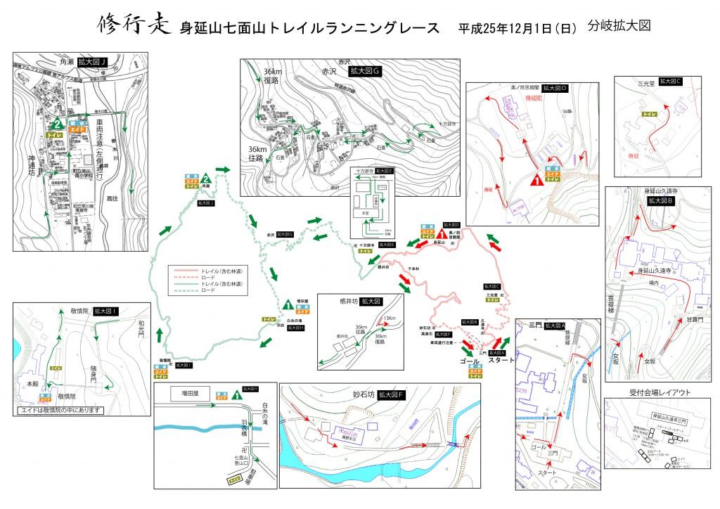 コース分岐拡大図(2013年10月11日)
